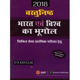 GK Publication [Vastunistya Bharat avam Vishva ka Bhoogol 2018 (Objective Indian and World Geography) (Hindi), Paperback] by D R Khullar