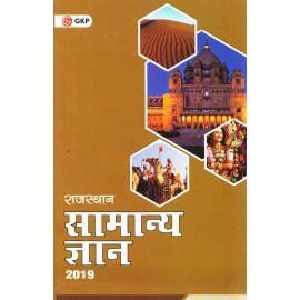 GKP - Rajasthan Samanya Gyan 2019 (राजस्थान सामान्य ज्ञान) (Hindi, Paperback)