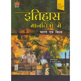 Golden Peacock Publication [Itihas Manchitro me Bharat and Vishva (History in Map India and World) (Hindi) 3rd Edition Paperback] by Anil Keshari & Dr. Ajay Kr. Singh