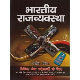 Golden Publication [Bharatiya Rajvyavastha (Hindi), Paperback] by Rajesh Mishra