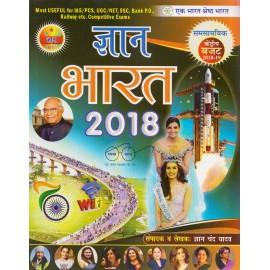 Gyan Publishing - Gyan Bharat 2018 (Hindi, paperback) by Gyan Chand Yadav