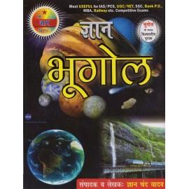 Gyan Publishing House, Delhi [Bhoogol (Geography) Paperback (Hindi)] by Gyan Chand Yadav