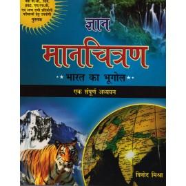 Gyan Publishing House, Delhi [Gyan Manchitravali - Bharat ka Bhoogol ek Sampoorna Adhyayan (Hindi), Paperback] by Vinod Mishra