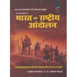 Gyan Sadan Publication [A Text Book of Bharat ka Rashtriya Andholan (Hindi), Paperback] by Mukesh Barnwal and Dr. Bhawana Chauhan