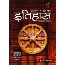 Gyan Sadan Publication [Prachin Bharat ka Itihas, Bindusar Vivran (Hindi), Paperback] by Mukesh Barnwal