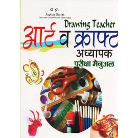 H. G. Publication - Art and Craft (Drawing Teacher) Examination Manual (Hindi, Paperback) by Dr. Rajeshwar Gautam & Siddharth Kr. Singh
