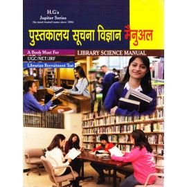H. G. Publications - Library Science Manual (Hindi, Paperback) by Dr. L. R. Mathur, Dev Raj Sharma & Dalip Singh Choudhary