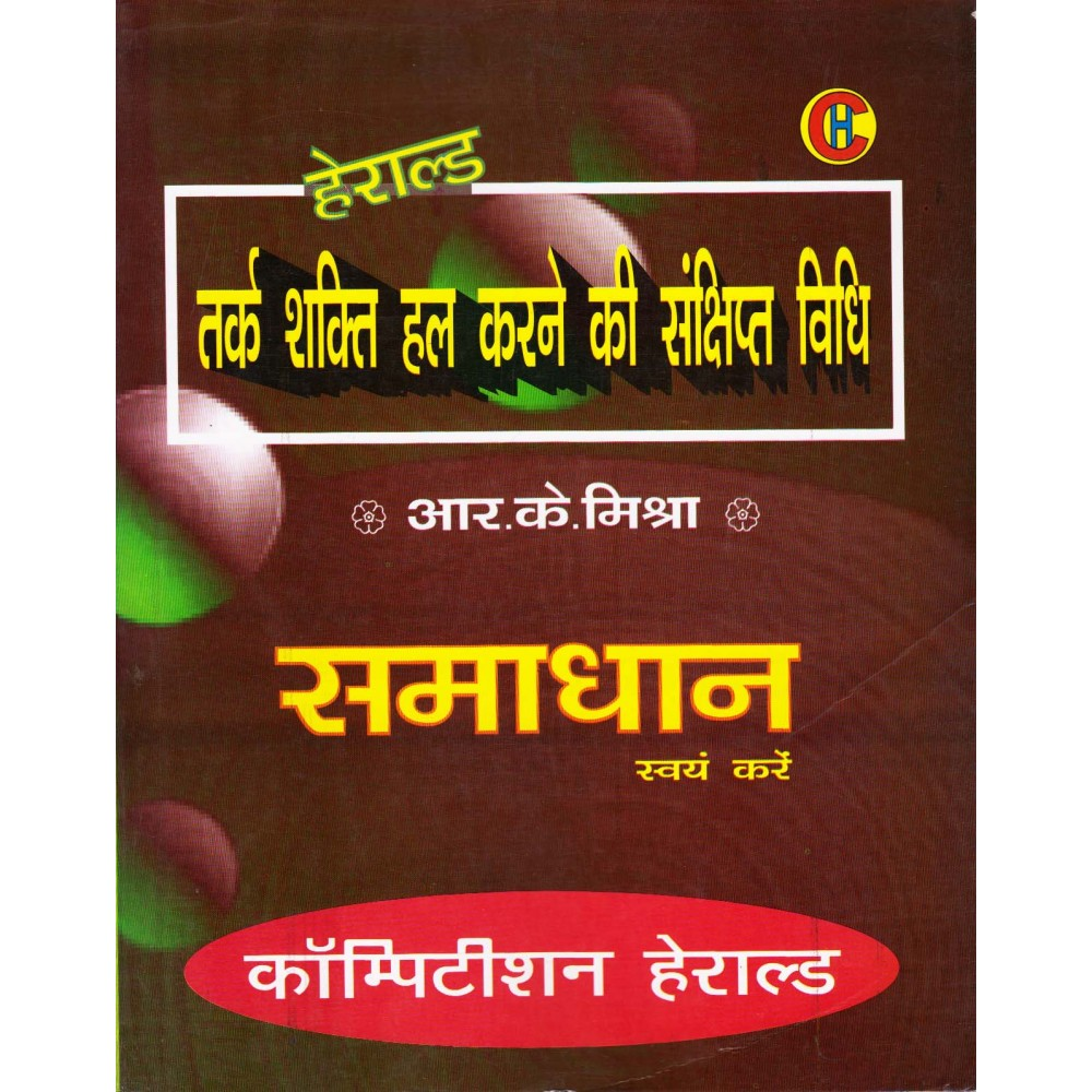 Herald Publication [Tarkshakti (Reasoning) (Hindi), Paperback] by R. K. Mishra & Ravi Dak