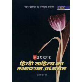 Hindi Sahitya ka tathyaparak adhyayan (हिंदी साहित्य का तथ्यपरक अध्ययन) Paperback by Onkar Nath Verma
