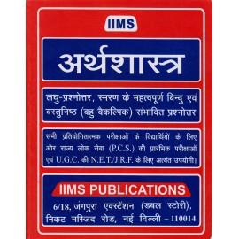 IIMS Publications [Arthshastra (Economics) (Hindi) Paperback] by G. K. Puri