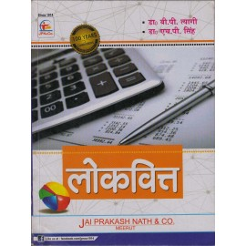 Jai Prakash Nath & CO. [Lokvitt (Public Finance) (Hindi) Paperback] by Dr. B.P. Tyagi & Dr. H. P. Singh