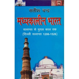Jawahar Publishers and Distributors [Madhyakalin Bharat, Saltnat to Mughal Kal tak (Paperback)] Satish Chandra