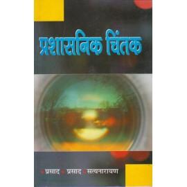 Jawahar Publishers and Distributors [Prashasnik Chintak (Administrative Thinkers) (Hindi Medium) PB 1st Edition, Paperback] Prashad. Prashad & Ravindra