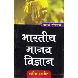Jawahar Publishers [Bharatiya Manav Vigyan (Hindi), Paperback] by Nadeem Hasnain