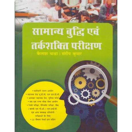 JSR Publishing House LLP [Reasoning Verbal and Non-Verbal (Hindi) Paperback] by Kailash Chandra and Sandeep Kumar