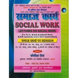 Jubilee 'H' Prakashan [Social Work (Samaj Karya) (Hindi) with Lectures Paperback] by Sangeeta Tej
