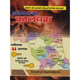 Kaalchakar Publication [Haryana ka Kalchakra (Hindi) with 44 Question and HSSC Official Key, Paperback] by Anshul Sachdeva
