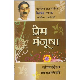 Kala Mandir [Prem Manjusha (Hindi), Paperback] by Prem Chandra