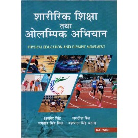 Kalyani Publication PVT LTD [Physical Education and Olympic Movement (Hindi) Paperback] by Ajmer Singh, Jagdish Bains, Jagtar Singh Gill and Rashpal Singh Bangad