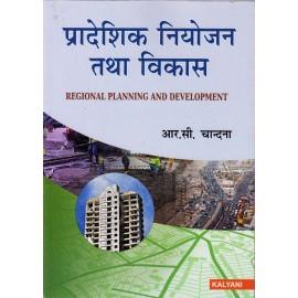 Kalyani Publication PVT LTD [Pradeshik Niyojan and Vikas (Regional Planning and Development) (Hindi) Paperback] by R. C. Chandana