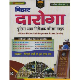 KBC Nano Publication [Bihar Daroga SI, Sub-Inspector Exam Guide and Practice Set and Previous Years (Hindi), Paperback] by Shyam Salona