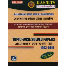 KBC Nano Publication [RAS/RTS Preliminary 2018 Previous Years Question Paper Topicwise in 1992-2016 (Bilingual), Paperback] Shyam Salona