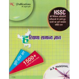 KC Publication - Haryana Samanya Gyan with 1500+ Question HSSC (Hindi, Paperback) by N. S. Panghal