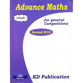 KD Publication [Advance Maths for General Competitions (Hindi) Paperback] by Rakesh Yadav