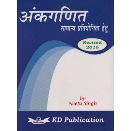 KD Publication [Ankgadit Revised 2016 (Quantitative Aptitude) (Hindi) Paperback] by Neetu Singh