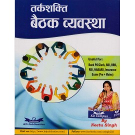 KD Publication [Baithak Vyavastha (Sitting Arrangement) (Hindi) Paperback] by Neetu Singh