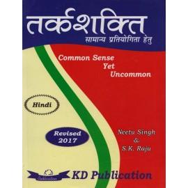 KD Publication [Tarkshakti  (Reasoning) Revised 2017 (Hindi) Paperback] by Neetu Singh & S. K. Raju