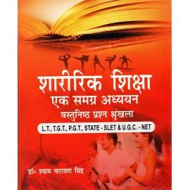 Khel Sahitya Kendra - Objective Sharirik Shiksha ek Samagra Adhyayan (Hindi, Paperback) by Dr. Shyam Narayan Singh