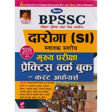 Kiran - Bihar Daroga BPSSC (SI) Mains Examination Practice Work Book and Current Affairs (Hindi)