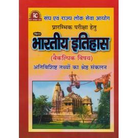 Kiran Competition Times [Bharatiya Itihas (Indian History) UPSC and State PCS Optional Paper (Hindi), Paperback] by Nagendra Pratap Singh