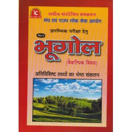 Kiran Competition Times [Bhoogol (Geography) UPSC and State PCS Optional Paper (Hindi), Paperback] by Virendra Singh