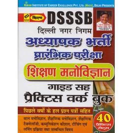 Kiran DSSSB Delhi Nagar Nigam Adhyapak PT Examination 'Shikshan Manovigyan' (शिक्षण मनोविज्ञान गाइड सह प्रैक्टिस वर्क बुक) 40 Practice Papers