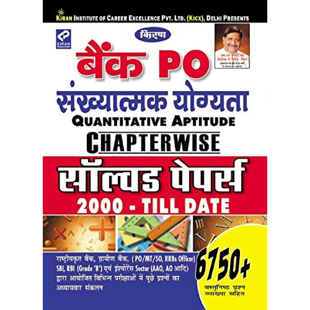 Kiran Publication PVT LTD [BANK PO Quantitative Aptitude Solved Paper 2000-Till Date 6750+ (Hindi) Objective Questions]