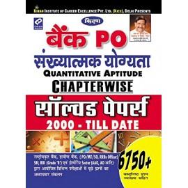 Kiran Publication PVT LTD [BANK PO Quantitative Aptitude Solved Paper 2000-Till Date 6750+ (Hindi) Objective Questions]