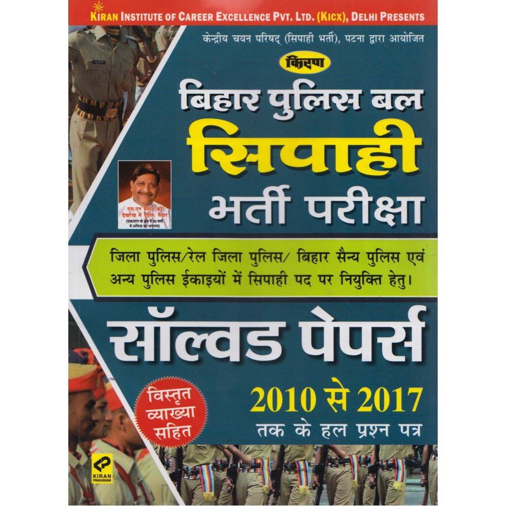 Kiran Publication PVT LTD [Bihar Police Sipahi Solved Papers 2010 to 2017 with description (Hindi) Paperback] by Kiran Publication Team