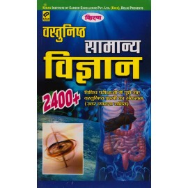 Kiran Publication PVT LTD [Objective Samanya Vigyan (General Science) 2400+ Question with Description (Hindi), Paperback]