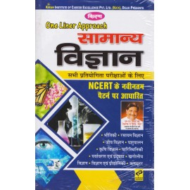 Kiran Publication PVT LTD [One Liner Approach Samanya Gyan (NCERT Based), (Hindi) Paperback] by Kiran Team