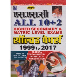 Kiran Publication PVT LTD [SSC ALL 10+2 Solved Papers 1999 to 2017 Based on New Syllabus (Hindi), Paperback] by Kiran Learner's Team