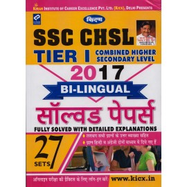 Kiran Publication PVT LTD [SSC CHSL TIER - I 2017 BI-LINGUAL Solved Papers with 27 Sets Paperback] by Kiran Learner's Team