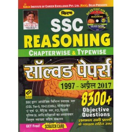 Kiran Publication PVT LTD [SSC Reasoning Chapterwise & Typewise Solved Paper (Hindi) 1997-April 2017 8300+ Question with Explained, Paperback]