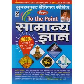 Kiran Publication PVT LTD [To the Point Samanya Gyan 9000+ Question Superfast Revision Series (Hindi), Paperback] by Kiran Learner's Team