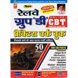 Kiran Publication - Railway Group - D ONLINE CBT Practice Work Book '50 Sets' (Hindi, Paperback)