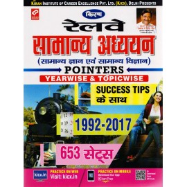 Kiran Publication - Railway Samanya Adhyayan Pointer Yearwise & Topicwise 1992-2017 with 653 Sets (Hindi, Paperback) by Kiran Team