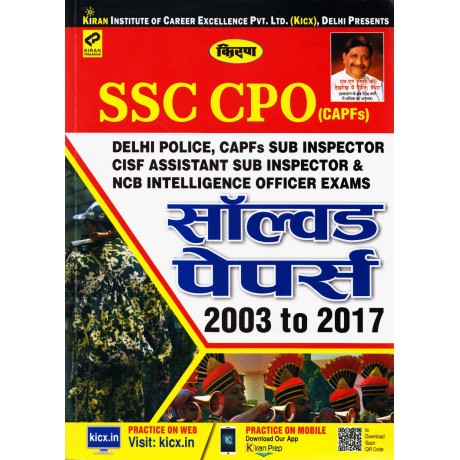 Kiran Publication - SSC CPO Solved Paper 2003 to 2017 (Hindi, Paperback) by Kiran Publication