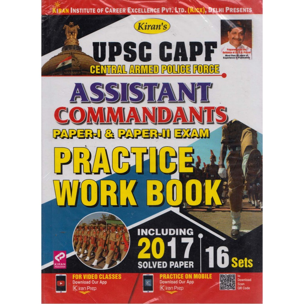 Kiran - UPSC CAPF Assistant Commandants Paper - I & Paper - II 16 Practice Work Book and 2017 Solved Paper (English, Paperback)