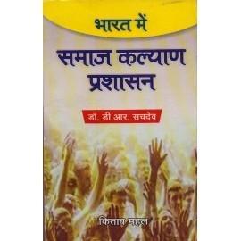 Kitab Mahal Publication [Bharat me Samaj Kalyan Prashasan (Hindi) Paperback] by Dr. D. R. Sachdev